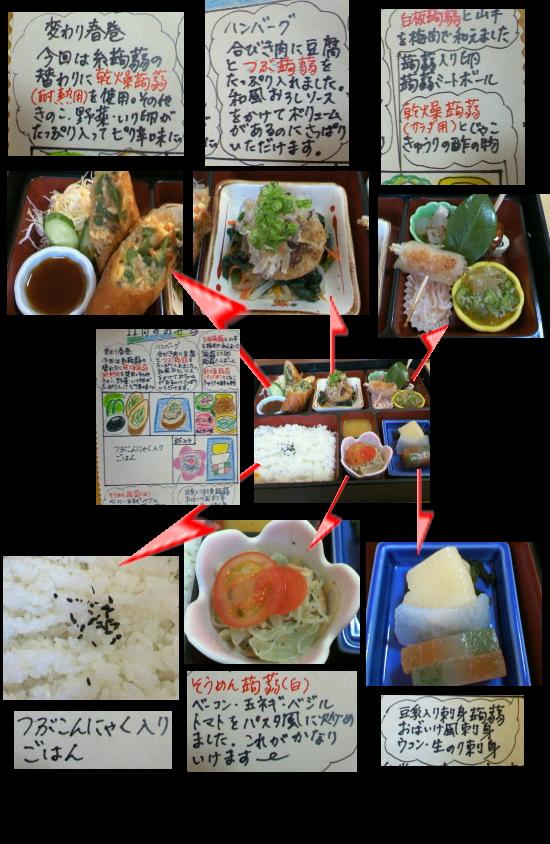 こんにゃく料理_f0027009_22114970.jpg