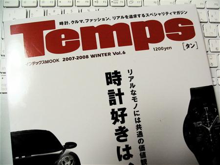 クルマと時計と『へうげもの』〜Mook〈Temps〉Vol.6は好評発売中_b0081338_435596.jpg