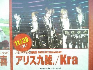 ハイパーナイト公開録音 ROCK LIVE Revolution!_e0013944_3342390.jpg
