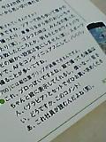 「SONY FAMILY」表紙に民生さんが!!_b0046357_0395518.jpg