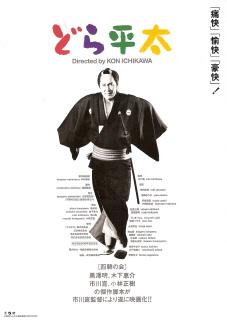 『どら平太』(2000)_e0033570_19401063.jpg