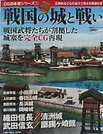 『戦国の城と戦い』<CG日本史シリーズ>1_e0033570_943331.jpg