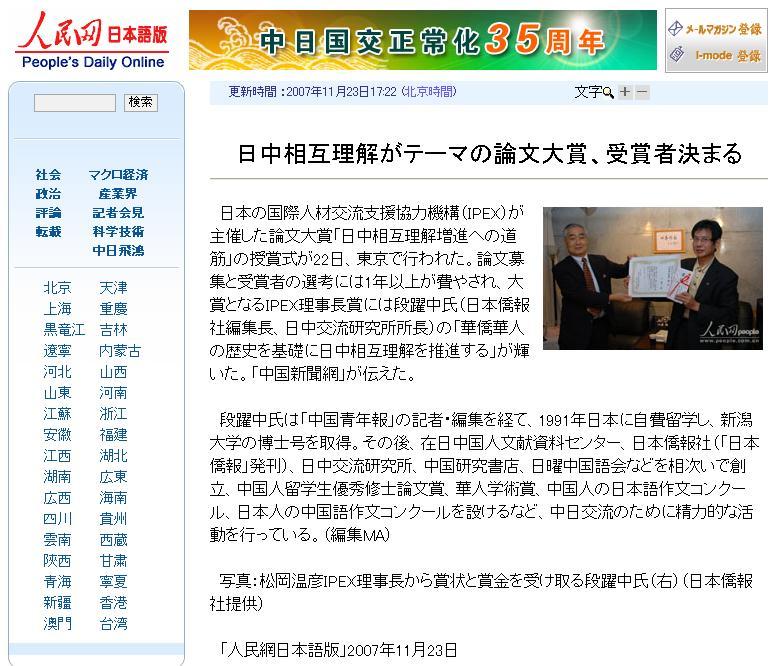 人民網日本語版に登場いたしました 論文コンクール受賞_d0027795_9474636.jpg