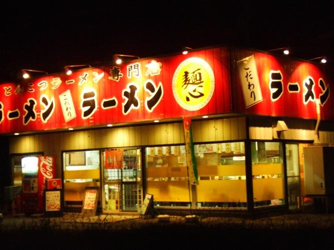 麺心_d0085096_2254277.jpg