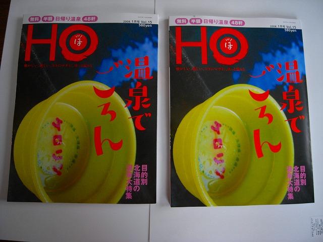 雑誌「HO」_f0138096_16385112.jpg
