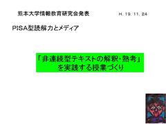 「PISA型読解力とメディア」のプレゼンづくり_c0052304_6524.jpg