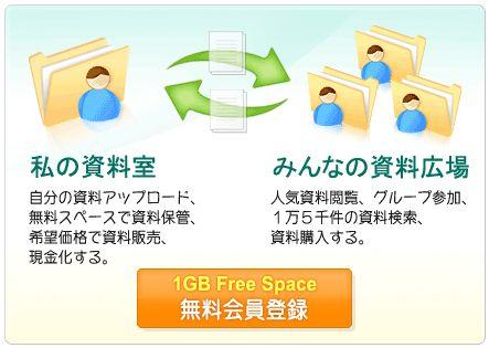レポート売買サイト_c0025115_0184979.jpg