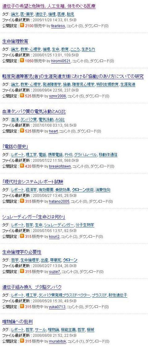 レポート売買サイト_c0025115_02123.jpg