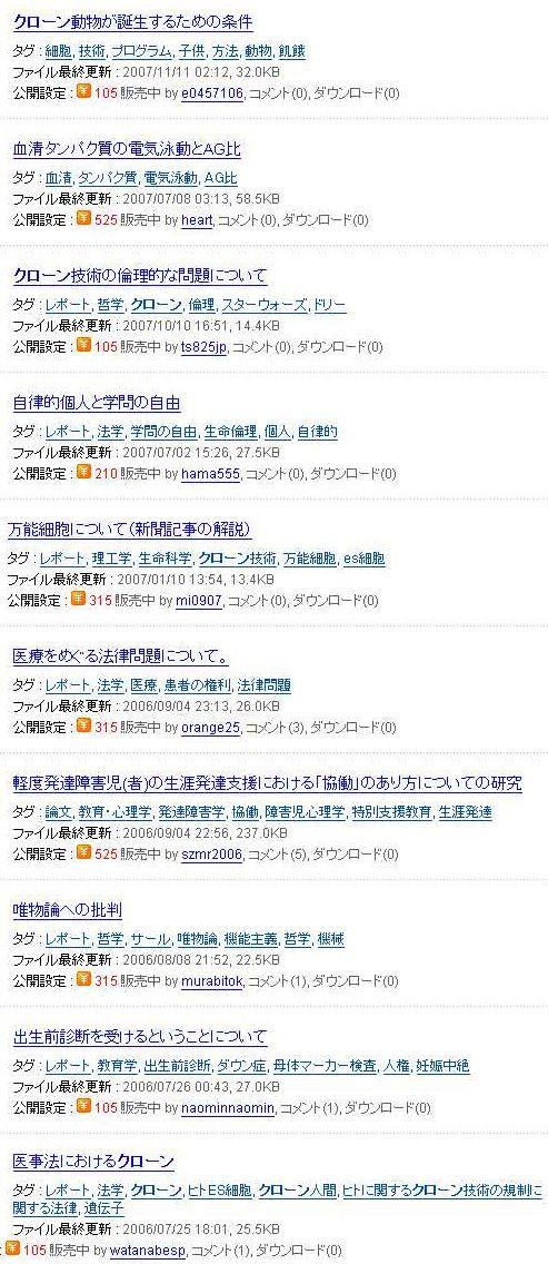 レポート売買サイト_c0025115_02806.jpg