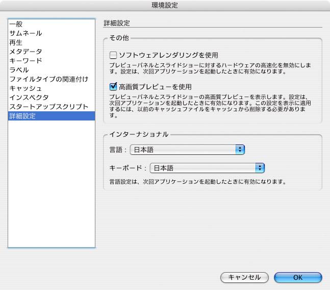 Adobe Bridge CS3 2.1.1 アップデート_f0077521_18223650.jpg