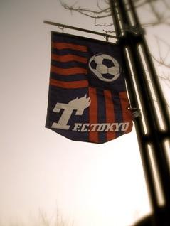 FC 東京_e0100332_1521133.jpg