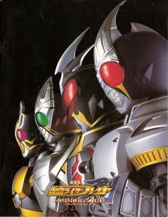 『仮面ライダー剣/MISSING ACE』(2004)_e0033570_1952464.jpg