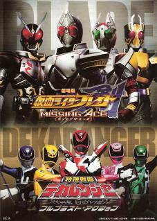 『仮面ライダー剣/MISSING ACE』(2004)_e0033570_2021100.jpg