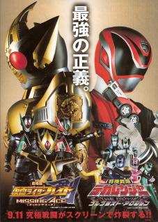 『仮面ライダー剣/MISSING ACE』(2004)_e0033570_2022240.jpg