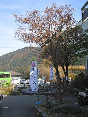 """""""豊後名山""""秋景(その4)・・・三俣山、硫黄山、星生山_c0001578_01745.jpg"""
