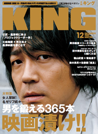 KING 12月号_c0025217_19593756.jpg