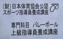 講習会_c0000970_17425330.jpg