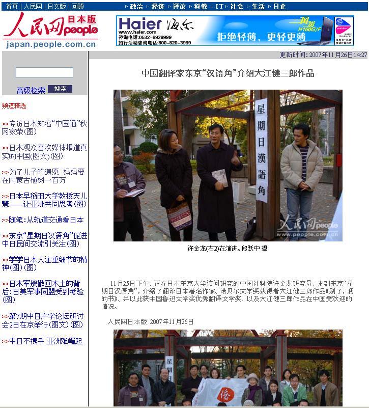 星期日漢語角の写真2枚 人民網日本版に掲載された_d0027795_161082.jpg