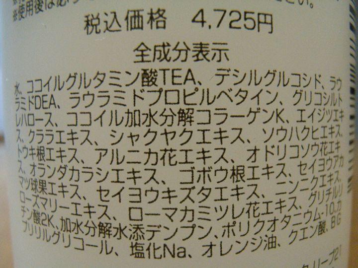 【クチコミ案件】毛生えシャンプー_c0025115_19572942.jpg