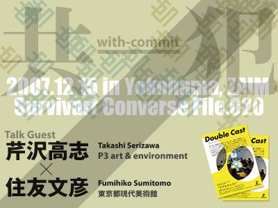 次回は『共−犯(with-commit)』12/15開催!_c0102818_1175589.jpg