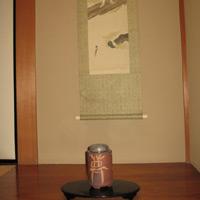 京都要庵歳時記 『平成19年霜月 要庵の玄関床飾り』(1)_d0033734_1520491.jpg
