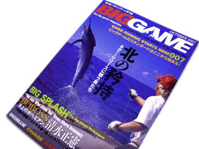 BIGGAME誌 新刊 第7刊(007)発売!      [カジキ マグロ トローリング] _f0009039_167511.jpg
