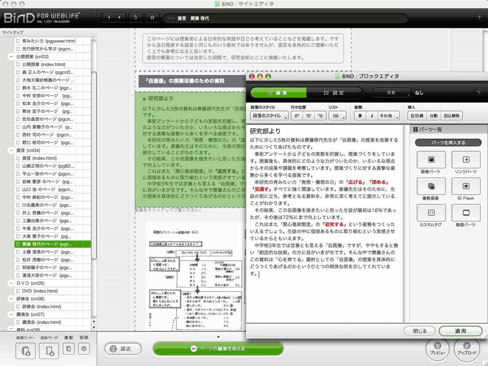 画期的なWEB制作ソフト!簡単 BIND for WebLife_b0068572_0273732.jpg