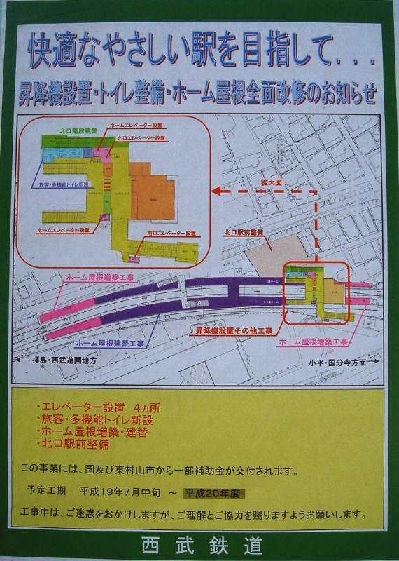 萩山駅エレベーター設置工事_f0059673_620381.jpg