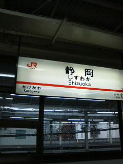 静岡出張!_a0075684_18352825.jpg
