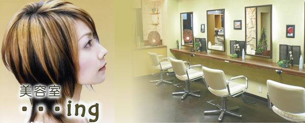 105号:美容室・・・ing_e0100687_1029740.jpg