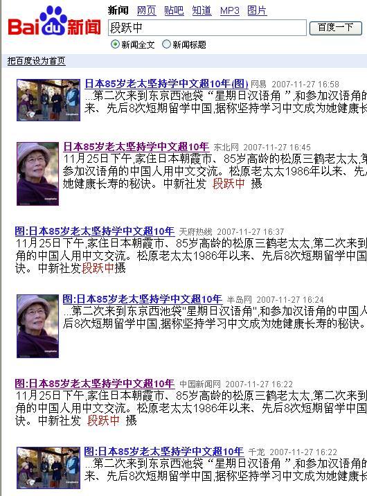 85歳の松原さん 中国語学習歴10年を超える 中国新聞社報道_d0027795_18265570.jpg