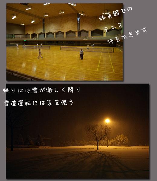 今冬初、室内テニス_b0019313_18113861.jpg