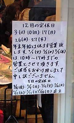 パティシェ イナムラ ショウゾウ_a0070518_1542357.jpg