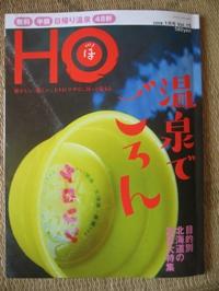 415) 雑誌「HO」と書家・樋口雅山房_f0126829_231279.jpg