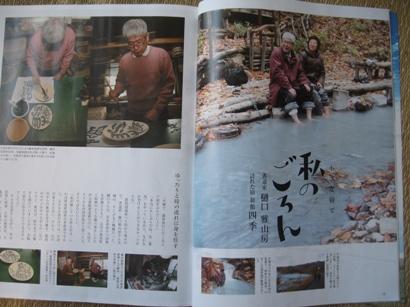 415) 雑誌「HO」と書家・樋口雅山房_f0126829_2345341.jpg