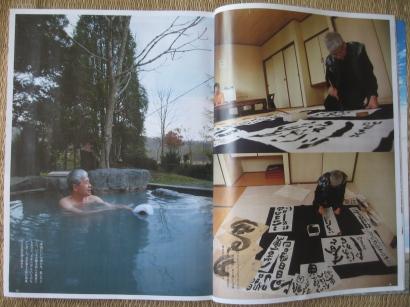 415) 雑誌「HO」と書家・樋口雅山房_f0126829_235396.jpg