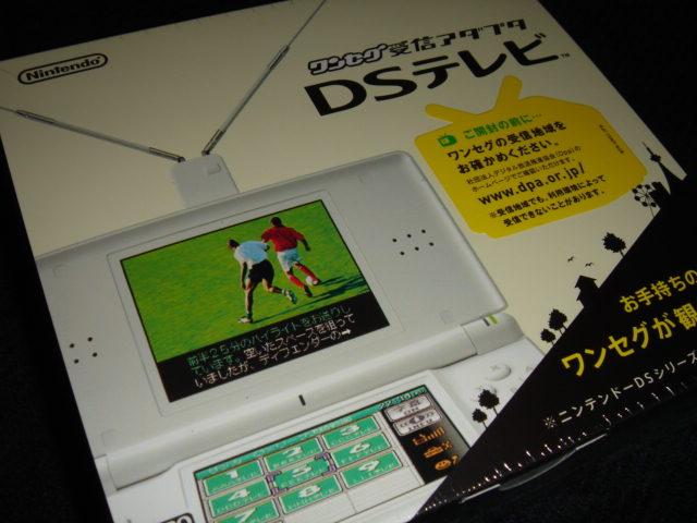 DS TV_f0011179_8152144.jpg