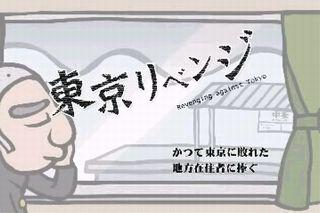 【東京リベンジ】_f0124083_18442040.jpg