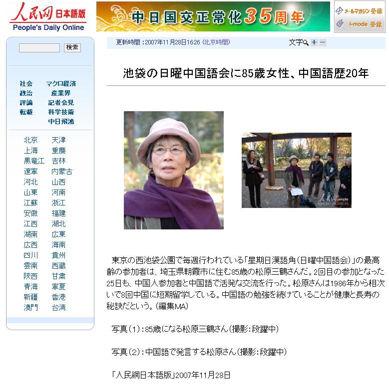 松原さん中国語勉強20年 人民網日本語版も報道_d0027795_193145.jpg