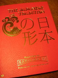 THE  JAPANNESE  TRADITION〜日本の形〜_b0016206_17452891.jpg