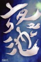 遊戯空間公演・泉鏡花作「夜叉ヶ池」_f0006713_06520.jpg