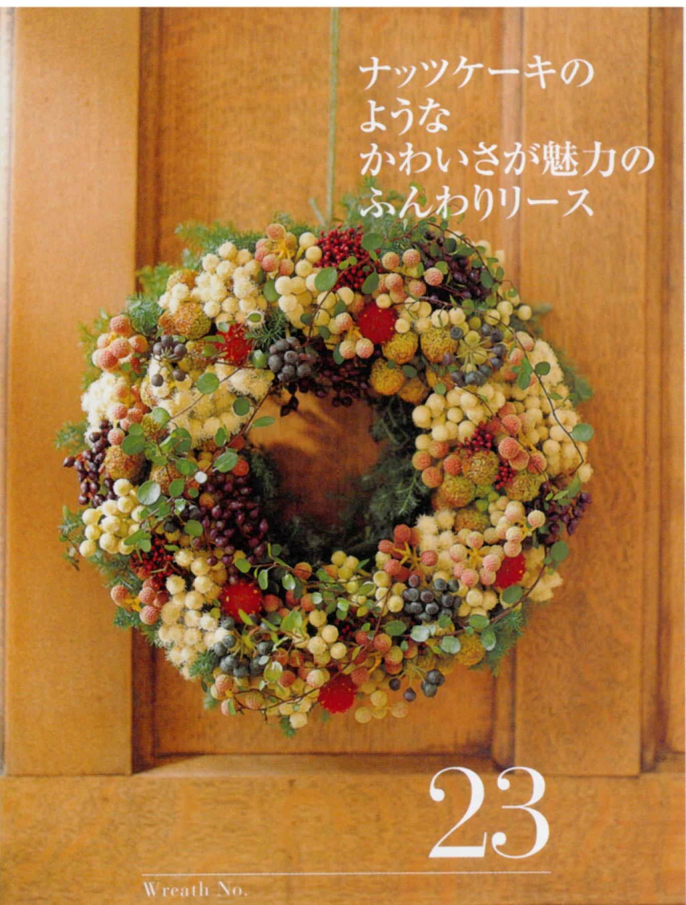 12月23日単発リースレッスンのお知らせ 花と実のリース_a0042928_17121979.jpg