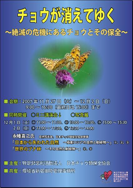 「絶滅の危機にあるチョウとその保全」展_c0045352_1915944.jpg