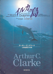 『イルカの島』 アーサー・C・クラーク_e0033570_2372629.jpg