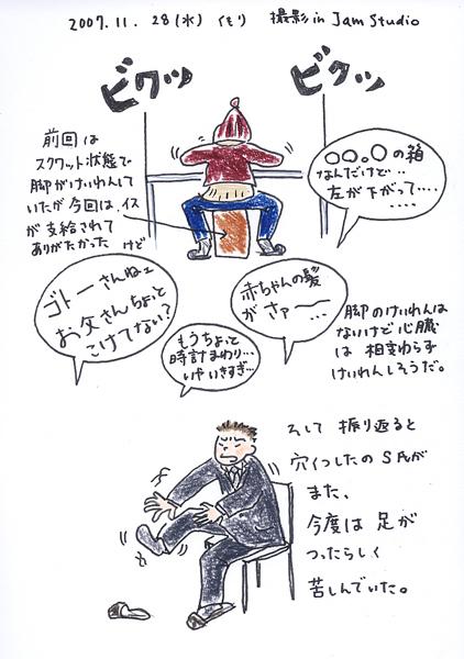 11/28 本日撮影_f0072976_271027.jpg