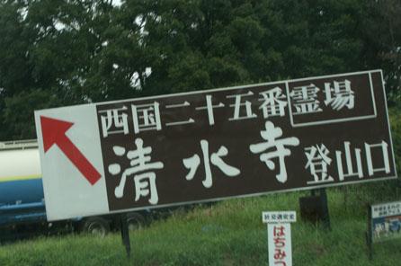 西国観音巡礼 <第25番 御嶽山 清水寺>_a0045381_832875.jpg