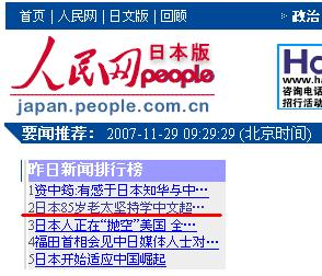 星期日漢語角最高齢参加者関連記事 人民網日本版アクセス2位に_d0027795_10452784.jpg