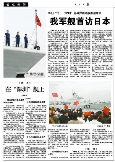 人民日報本紙の中国海軍軍艦の訪日に関する報道_d0027795_729487.jpg