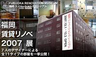 吉原住宅、築40年のビル再生プロジェクトで記念内覧イベントを開催 福岡県福岡市_f0061306_1710071.jpg