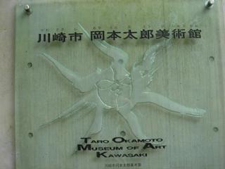 岡本太郎美術館_c0025217_1215440.jpg